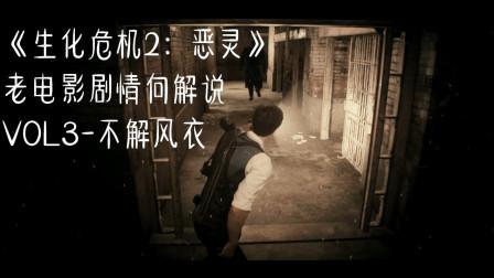 《生化危机2:恶灵》老电影剧情向解说 VOL3-不解风衣