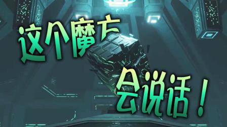【凯麒】天呐魔方会说话!-深海迷航:零度之下-3