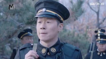 夺金战电视剧第1集