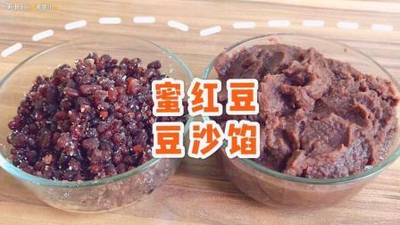 蜜红豆豆沙馅