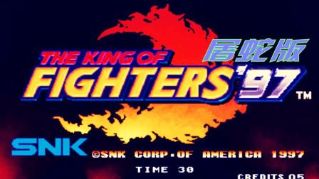 【小握解说】《拳皇97:屠蛇版》不明白名字的真正含义