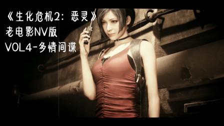 《生化危机2:恶灵》老电影NV版 vol4-多情间谍