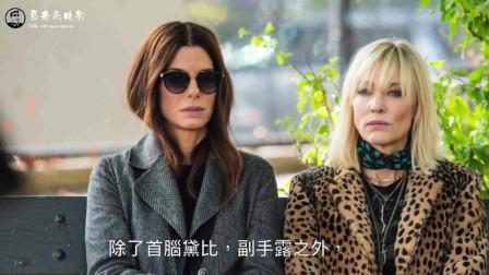 该片讲述黛比策划惊天大案, 时尚盛会上盗取钻石项链的故事