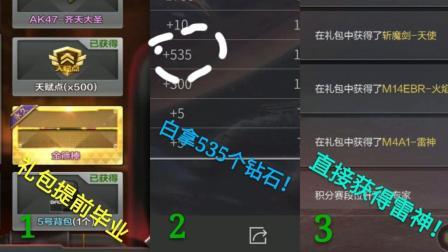 cf手游: 此号由于七夕充值了30, 随后发生了3件奇怪的事情!