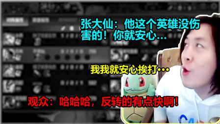 张大仙:他这英雄前期没什么伤害你就安心…安心挨打!
