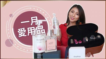 【Ksnancy 】一月爱用品分享 Monthly Favorites ♥ Nancy