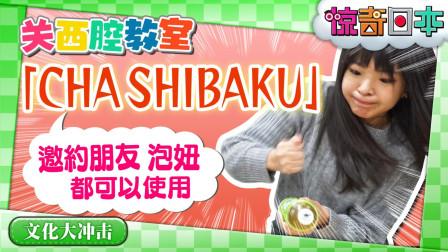 邀约朋友、泡妞时都可以使用的「cha hibaku」是?【惊奇日本一点就通关西腔教室】