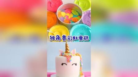 独角兽彩虹蛋糕