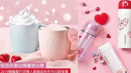 2019韓國星巴克情人節商品系列今日起發售 粉色系愛心情書表心意