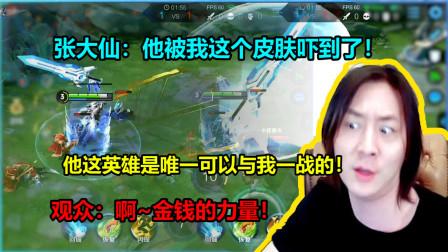 张大仙:哎呀他真的不敢跟我打!我的皮肤吓到他了!