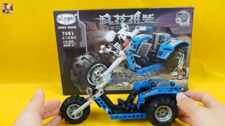 积木搭建:卫乐积木科技系列7081正三轮摩托车评测