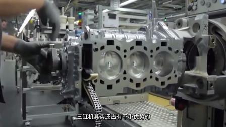 三缸发动机一直被吐槽,为何却成主流配置,研发人员说出实话