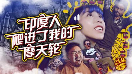 《八仙过嗨》EP04 印度摩天轮竟靠人推,男子爬进中国女孩摩天轮
