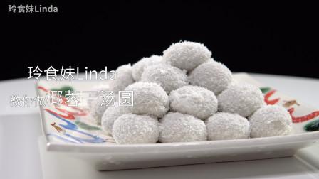 玲食妹Linda教你做椰蓉干汤圆——糖捞。财富越捞越富有!