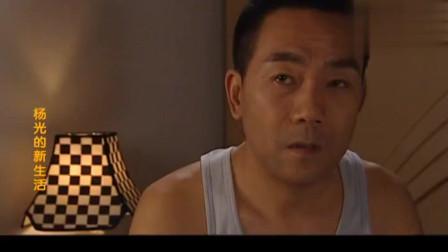 杨光的新生活:杨父半夜瞎晃悠,吓坏杨光,他想干什么