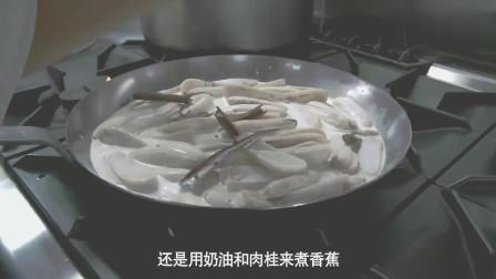 厨王争霸:外方用奶油和肉桂煮香蕉,想法挺奇特,中文学的也挺快