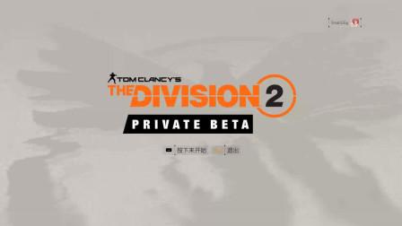 全境封锁2Beta封闭测试游戏实况: 杰弗逊贸易中心困难副本的单刷体验0v0