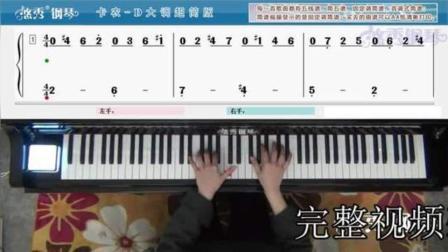卡农-D大调超简版 简谱钢琴教学视频_悠秀