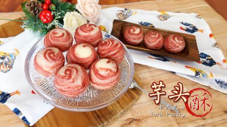 芋头酥(香芋球) Taro Pastry   爱可思的小厨房 ~内有彩蛋?不信来看~