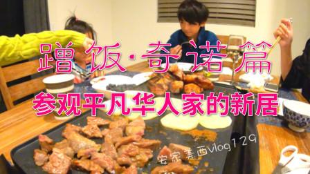 【参观】南加州平凡华人家庭的新宅·蹭饭之旅Chino篇【安家美西vlog129】