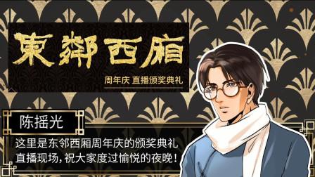 【东邻西厢】2月8日周年庆颁奖典礼