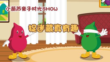小葫芦亲子时光SHOW-捉迷藏真有趣