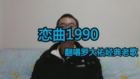 翻唱罗大佑经典老歌《恋曲1990》,电影《阿郎的故事》主题曲
