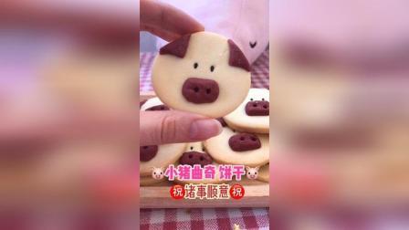 小猪曲奇饼干️你诸事顺意