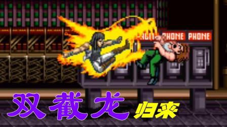 【小握解说】世界英雄金龙的龙脚被模仿了《双截龙:归来》上篇