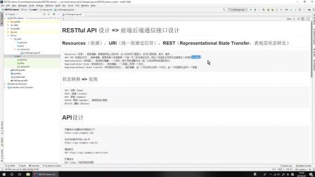 Grails教程外传42 RESTful API 设计入门