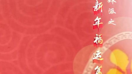 虾球派之新年福运篇