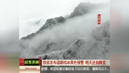 天气预报:安徽省发布道路结冰黄色预警,明天还有降雪