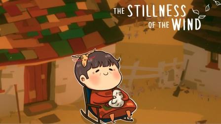 【风笑试玩】留守老人的生活丨The Stillness of Wind 试玩