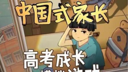 《中国式家长9代 首富》03 女孩都喜欢 霸道总裁 相亲成功