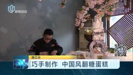 视频|巧手制作 中国风翻糖蛋糕