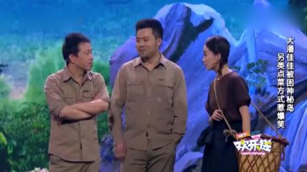 大潘问张小斐自己帅不帅,张小斐用十几种丑的说法形容,太扎心了