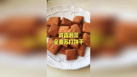 咸香泡菜全麦苏打饼干, 吃过辣饼干吗