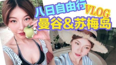 【Mavis】8天泰国曼谷-苏梅岛vlog