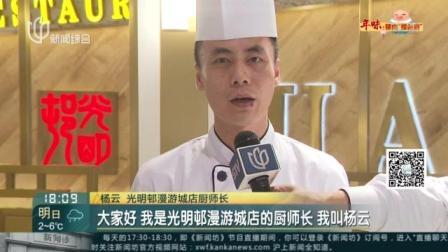 视频 正宗上海本帮味道 糖醋小排老少皆宜