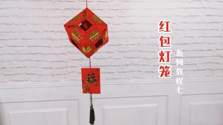 这个红包灯笼好看,做起来又简单,家里的不要的红包有地方用啦