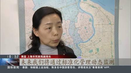 东方新闻 2019 上海:鼓励社会力量参与养老服务