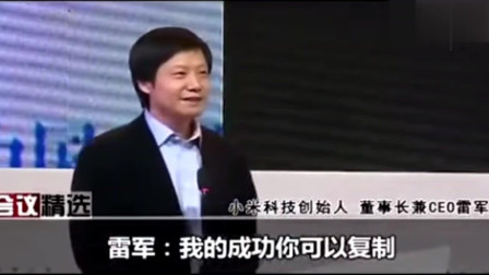 马云说小米做再好也没用!雷军三分钟巧妙反击,不忘推荐自家产品。