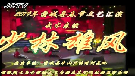 2019年蒲城县春节文艺汇演武术《少林雄风》表演单位:蒲城县丰山武术培训基地
