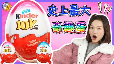 超大新年奇趣蛋寻找春节惊喜DIY玩具!