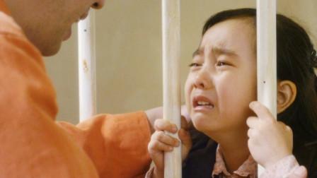 智障老爸蹲牢,女儿躲纸箱进牢相聚,结局有点虐,给8.8分都嫌低