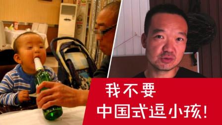 """我不要""""中国式逗小孩""""!- No Chinese Pranking!"""