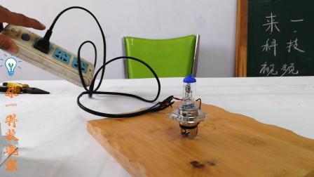 脑洞科技实验 将汽车灯泡接在交流电上通电瞬间发生什么?