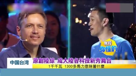 台湾节目:大陆综艺大玩科技秀 无人机编队营造梦幻