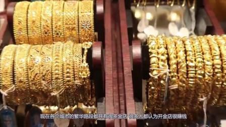 金店卖一克黄金,到底能赚多少钱?网友:说出来你可能不信