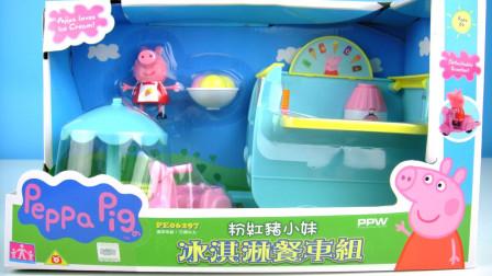 玩粉红猪小妹 冰淇淋餐车组 玩具开箱